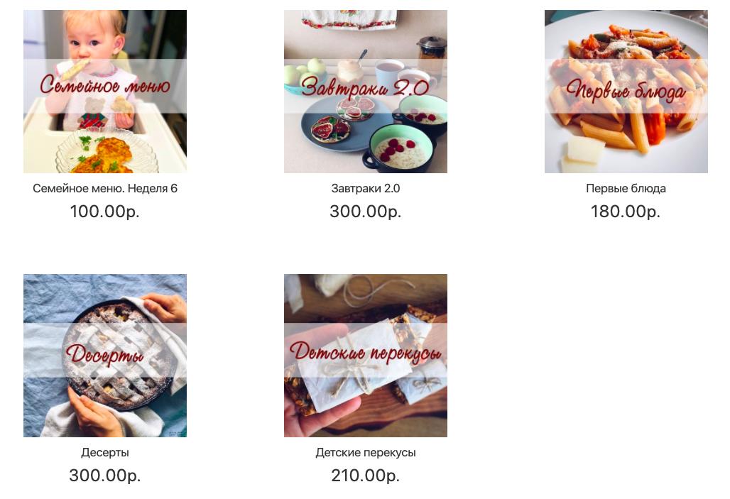В интернет-магазине pugovitsu.ecwid.com продаются недельные меню и специальные праздничные (в отдельном разделе)