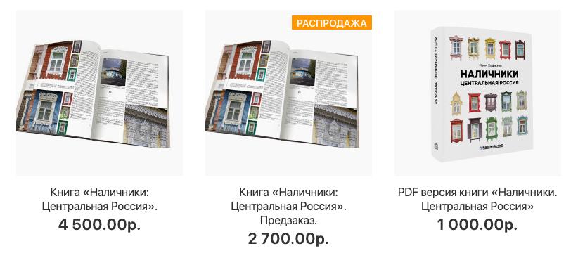 В магазине nalichniki.com PDF версия книги стоит в 4 раза дешевле печатной