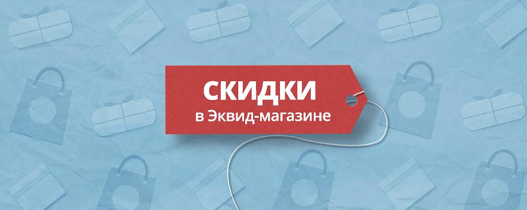 Организация распродажи и создание программы лояльности: инструменты Эквид-магазина