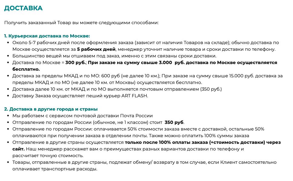 Пример описания условий доставки на сайте