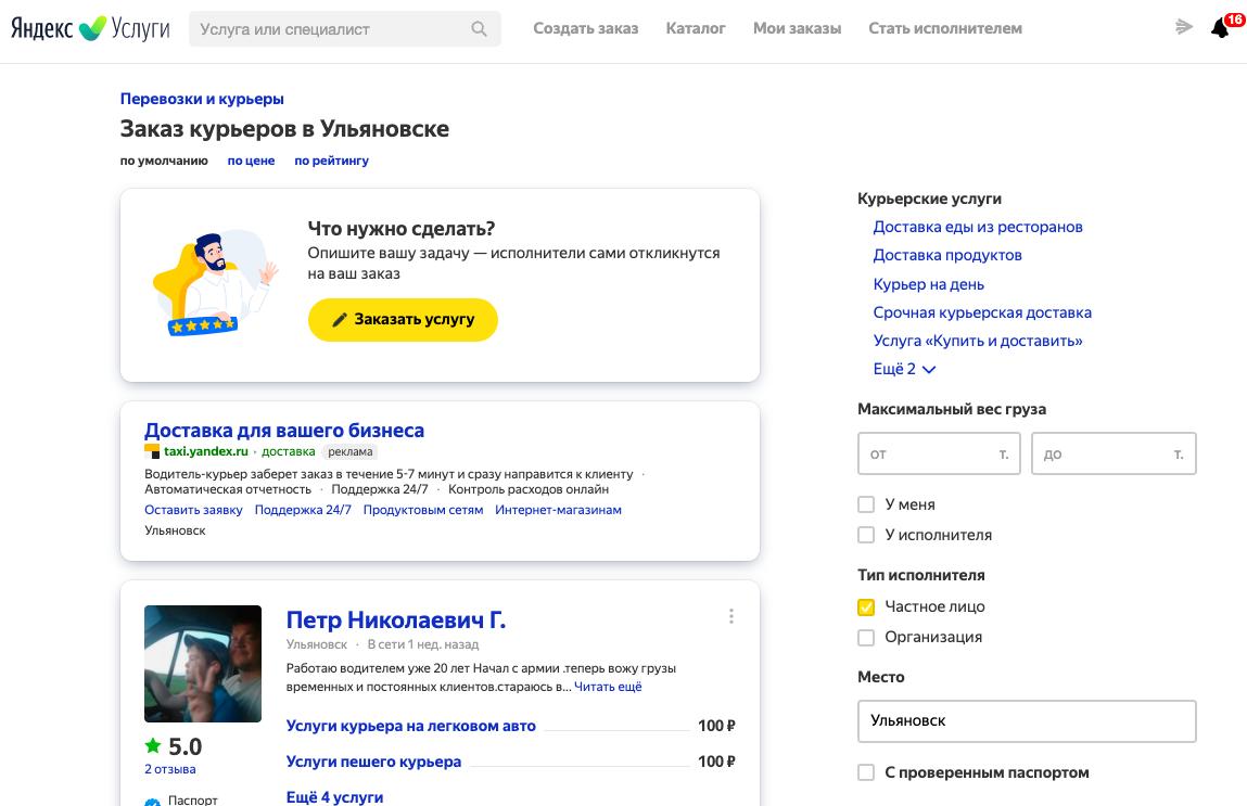 Поиск курьеров на Яндекс.Услугах