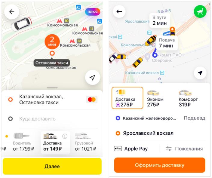 Заказ доставки в приложениях Яндекс.Такси и Ситимобил
