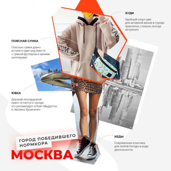 Худи, поясная сумка и кеды — удобно, стильно и идеально для москвича по мнению Aliexpress