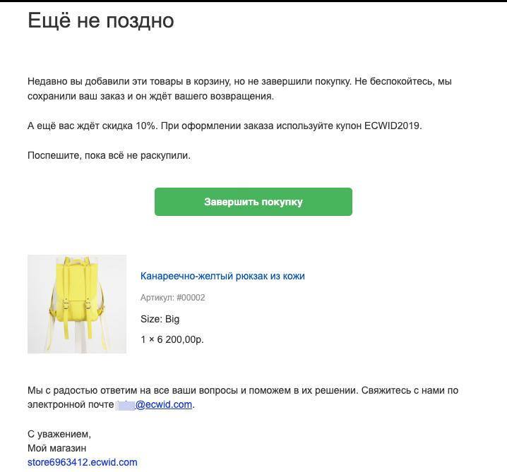Письмо о брошенной корзине в Эквид-магазине можно редактировать. Например, добавить в него купон на скидку