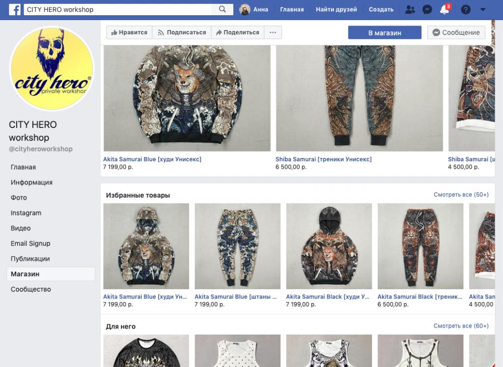 Чтобы создать магазин в Фейсбуке, просто выгрузите туда товары из своего Эквид-магазина