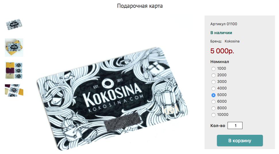 Подарочная карта в магазине kokosina.com