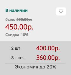 Установите оптовые цены