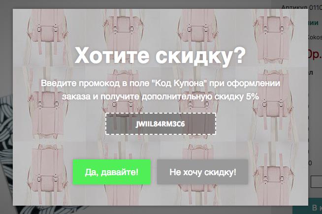 Попап с мотивирующей скидкой на сайте kokosina.com
