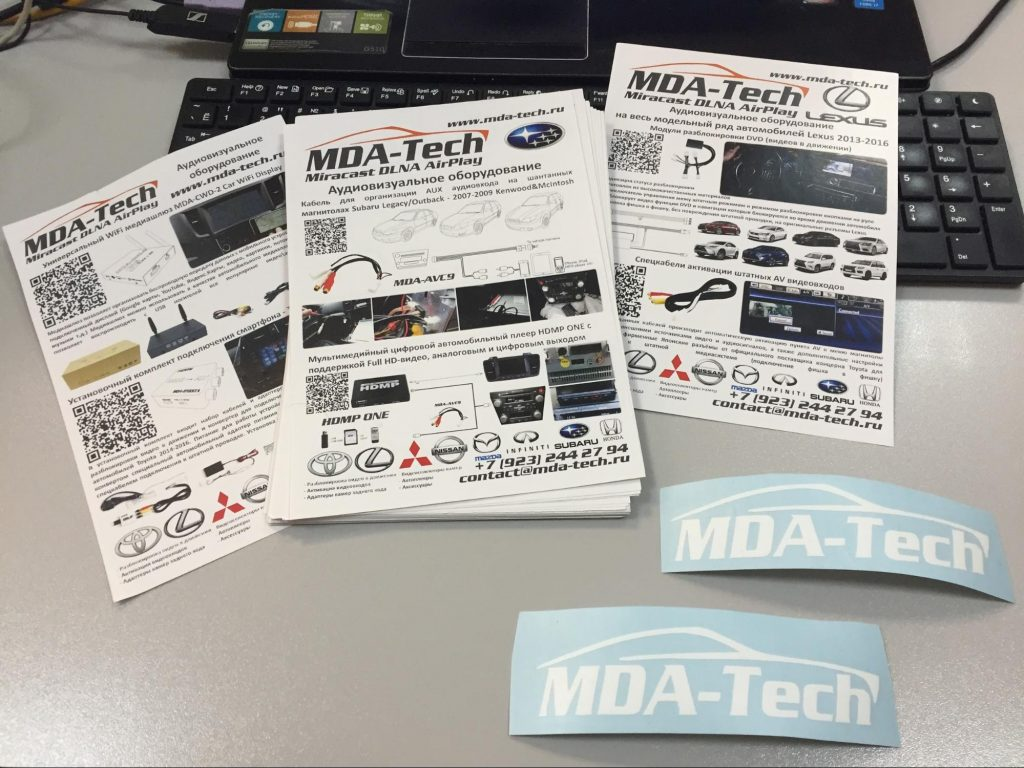 Листовки и наклейки MDA-Tech