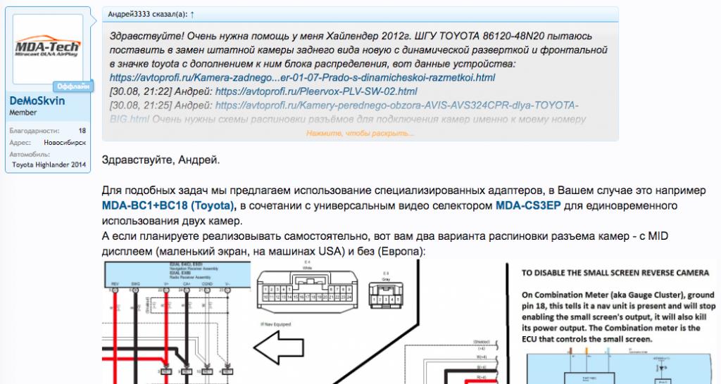 Пример сообщения на форуме от официального аккаунта MDA-Tech