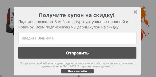 Поп-ап с предложением подписаться появляется на странице блога в заданное время