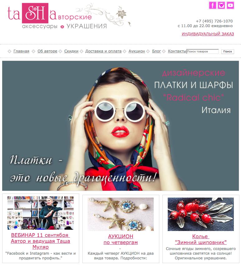 Интернет-магазин украшений ручной работы taSHa