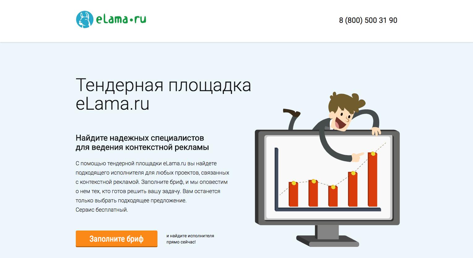 Тендерная площадка eLama.ru