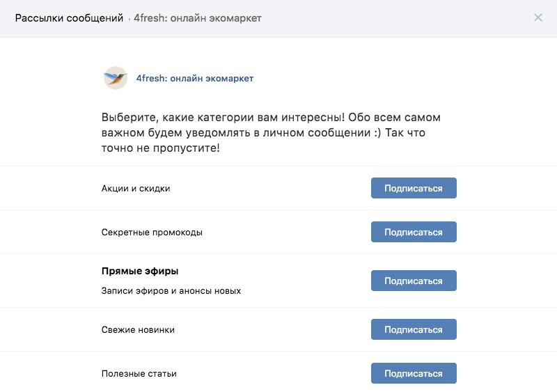 Можно создать ВКонтакте несколько рассылок и предоставить читателям выбор