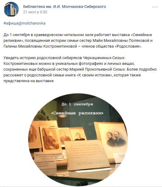 Пост о выставке, которая подойдет для продавцов антиквариата, на странице библиотеки