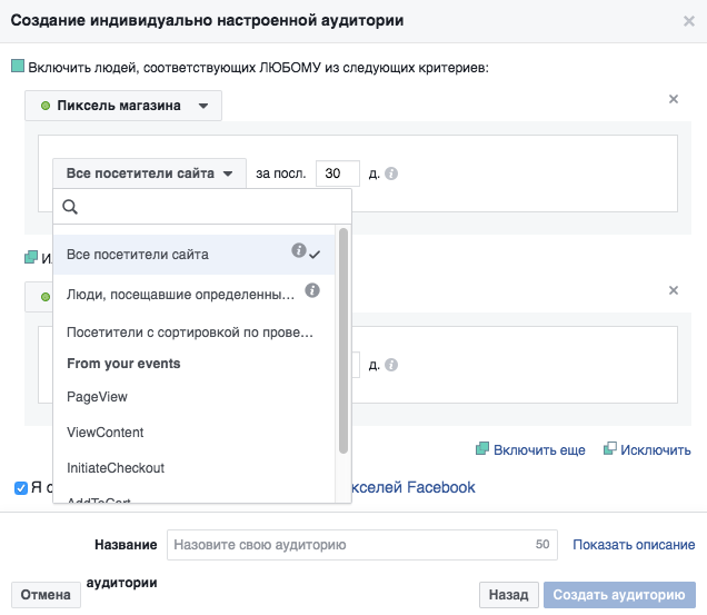 Создание индивидуально настроенной аудитории в Фейсбуке