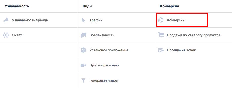 Чтобы выбрать цель «Конверсии», нужно установить на сайт пиксель Фейсбука