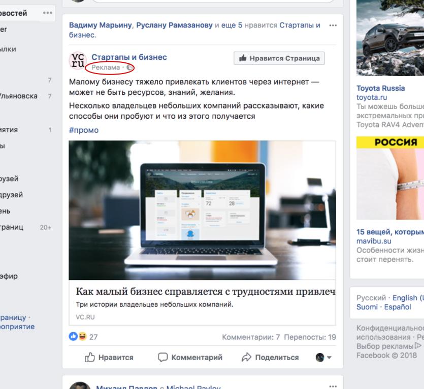 Продвигаемые посты видны в ленте с почти незаметной пометкой «Реклама»
