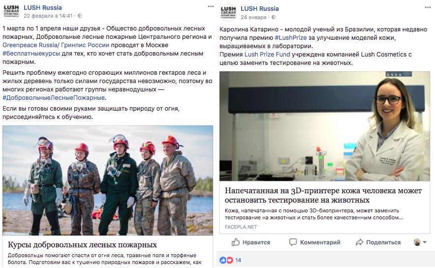 Lush Russia делятся новостями, которые не просто относятся к бренду, но и будут интересны и полезны всем, кому небезразлично этичное потребление и забота об окружающей среде
