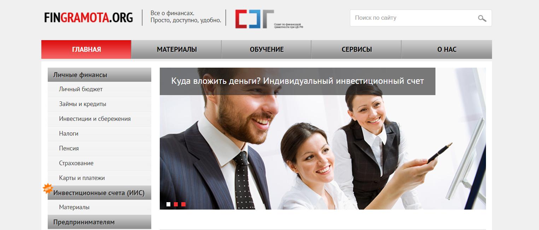 Fingramota.org