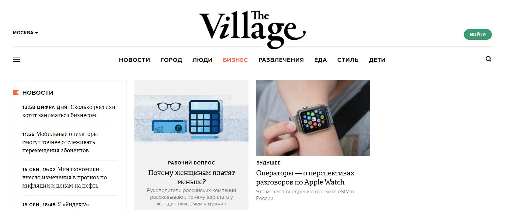 The Village о бизнесе