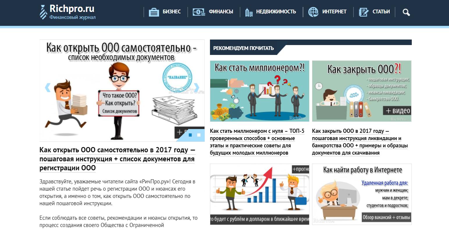 Открытие фирмы ооо пошаговая инструкция 2018