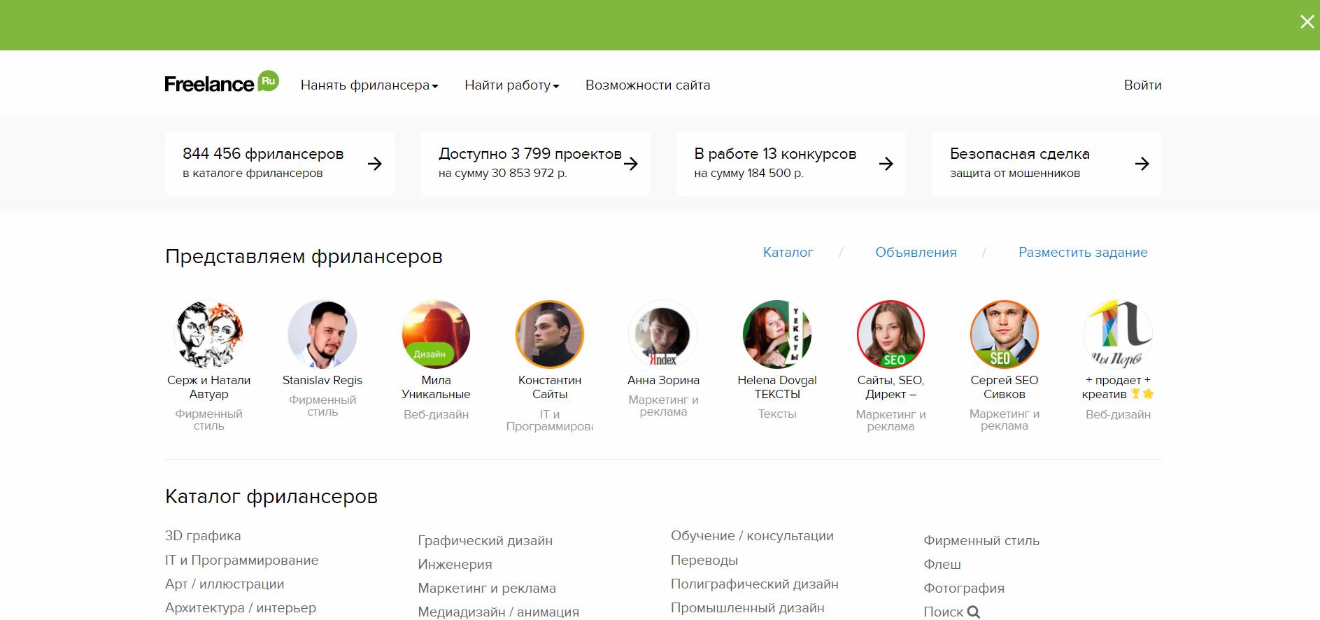 Популярные фриланс сайты дмитрий смола фриланс