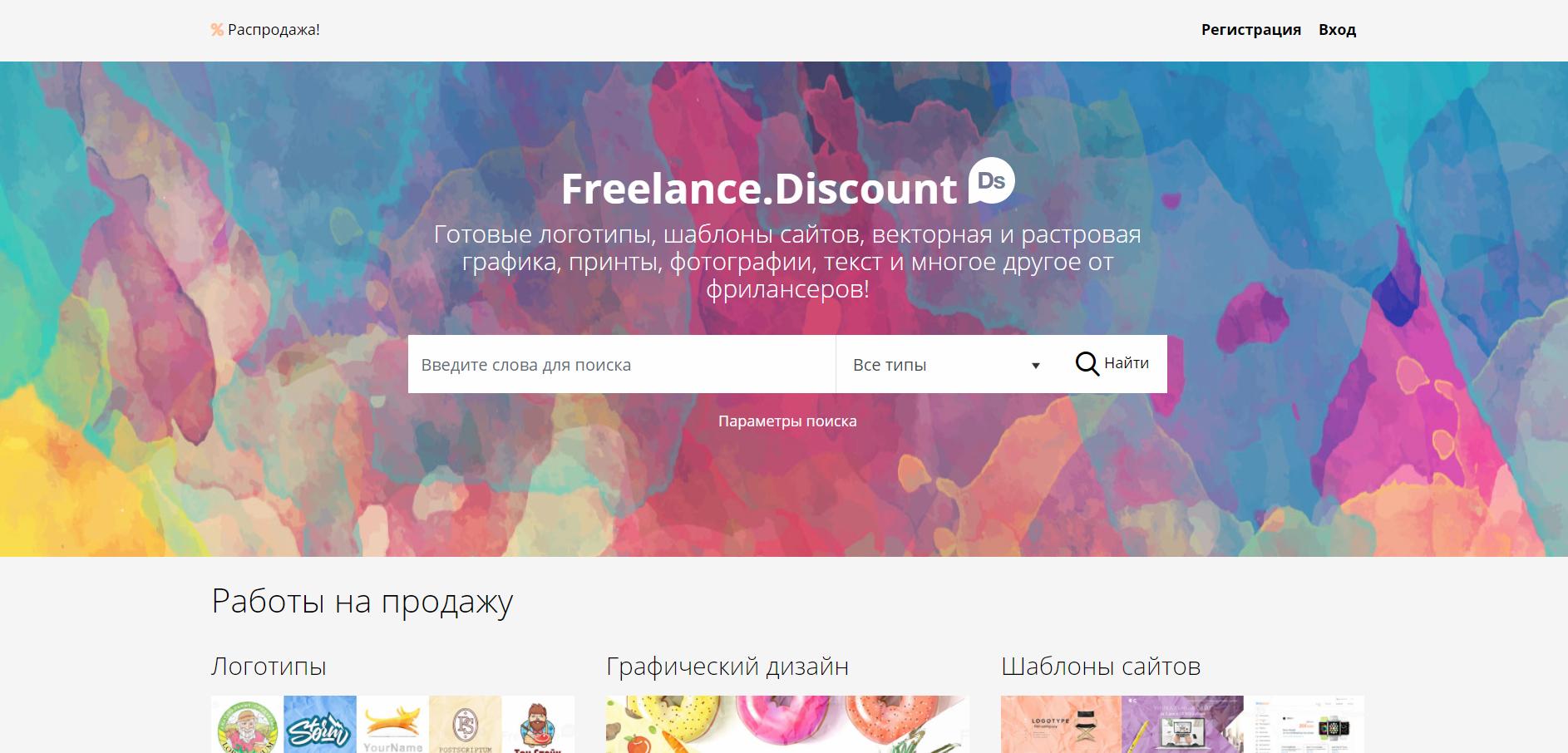 Freelance.discount