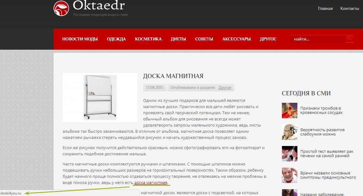 конкурент doski4you.ru заказывает специальные размещения на разных сайтах