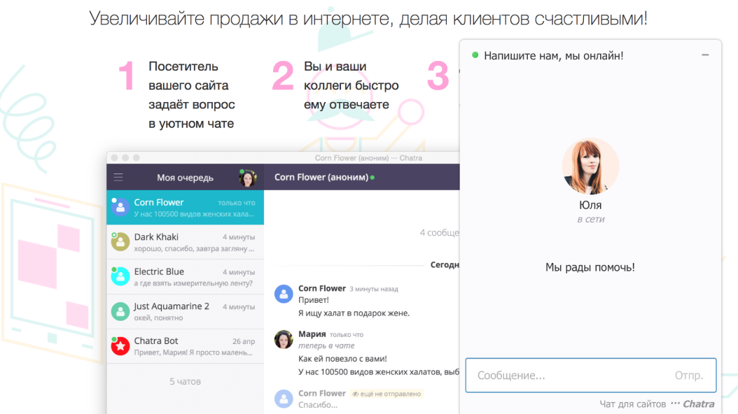 Чатра — онлайн консультант