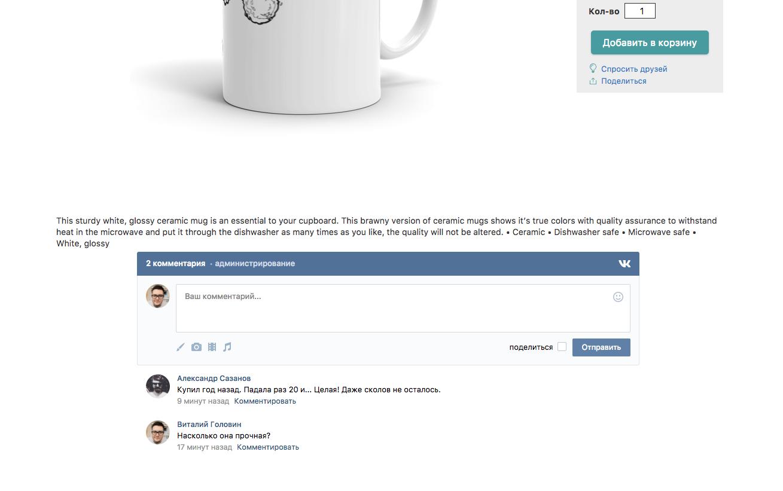 Виджет комментариев ВКонтакте на странице товара