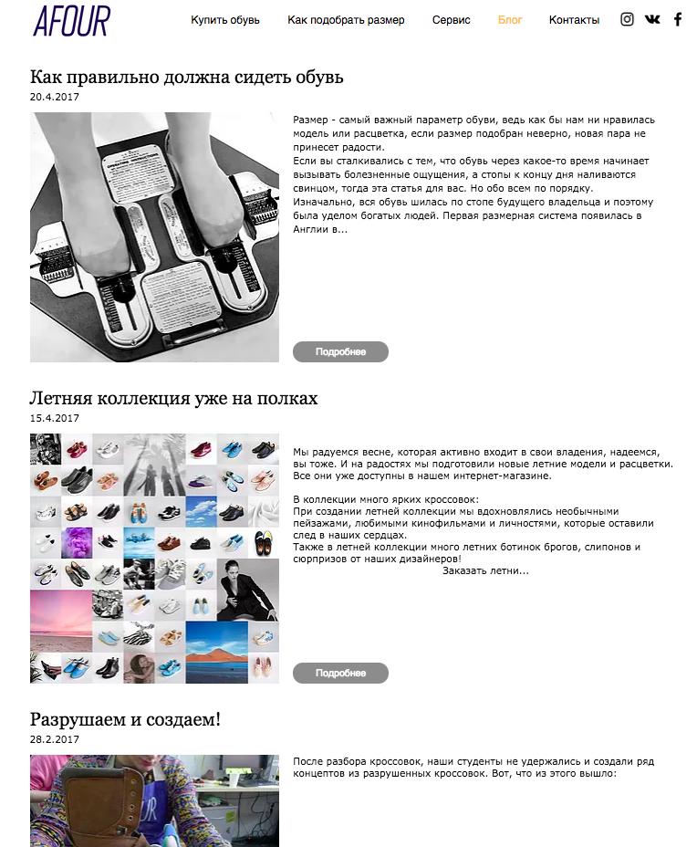 Интернет-магазин Afour даёт в своём блоге советы покупателям, рассказывает про акции и мероприятия