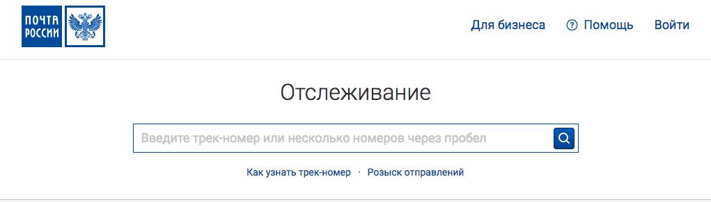 На сайте Почты России можно отслеживать посылки на пути следования