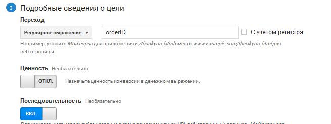 заполните информацию о воронке на основе данных о структуре URL