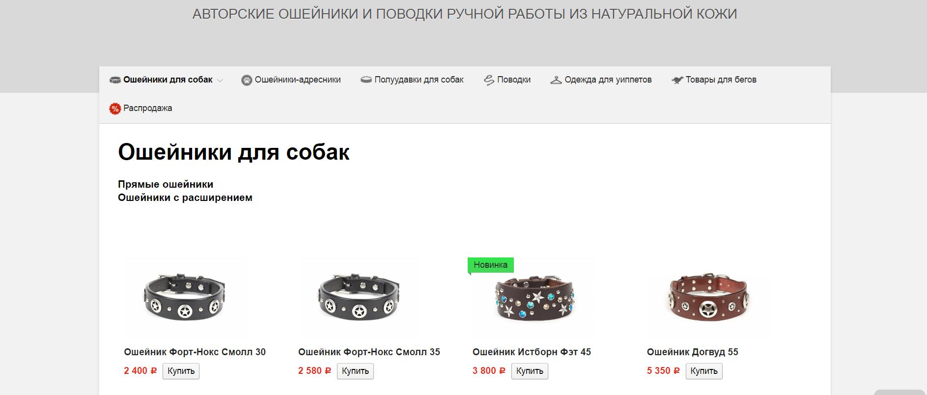 Интернет-магазин изделий для собак в Москве