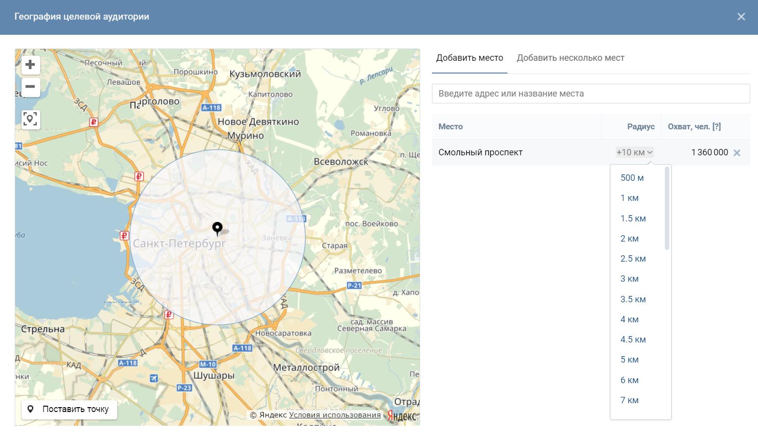 Геотаргетинг ВКонтакте