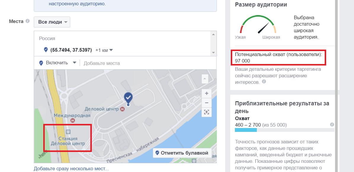 Геотаргетинг в Фейсбуке, точка с радиусом 1км в Москва-Сити