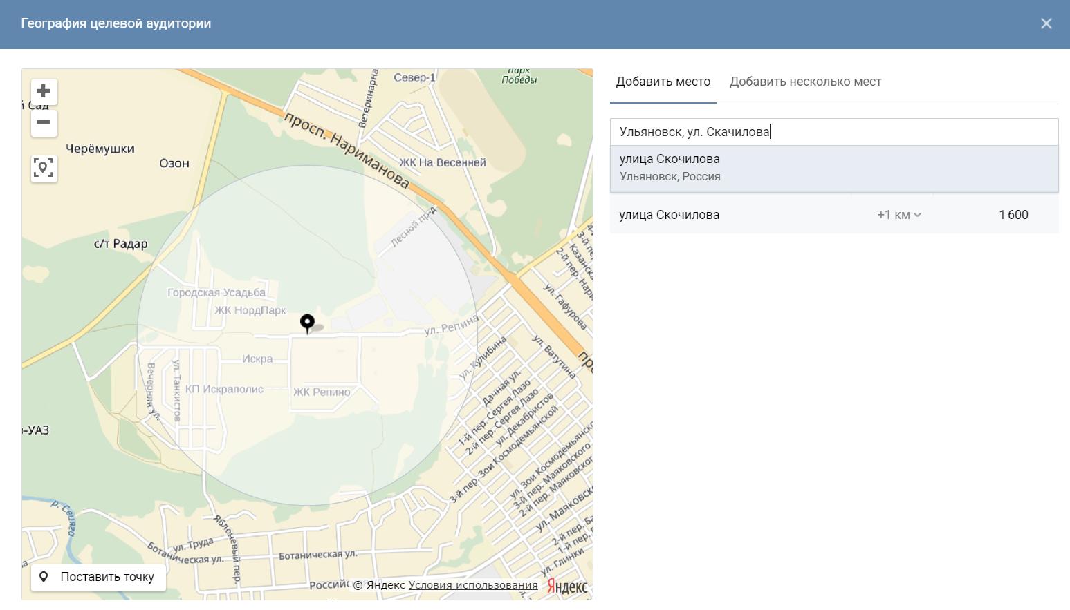 ВКонтакте отмечаете точкой нужный район и выбираете радиус.