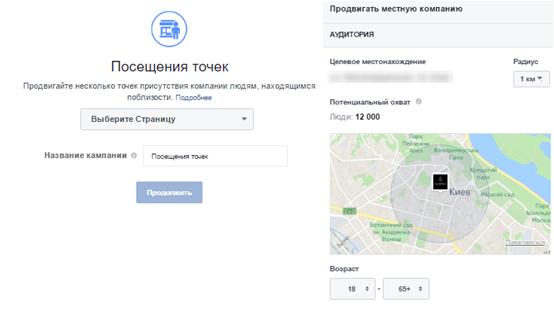 Геотаргетинг, цель «Посещения точек» в Фейсбуке. Источник: webpromoexperts.com.ua