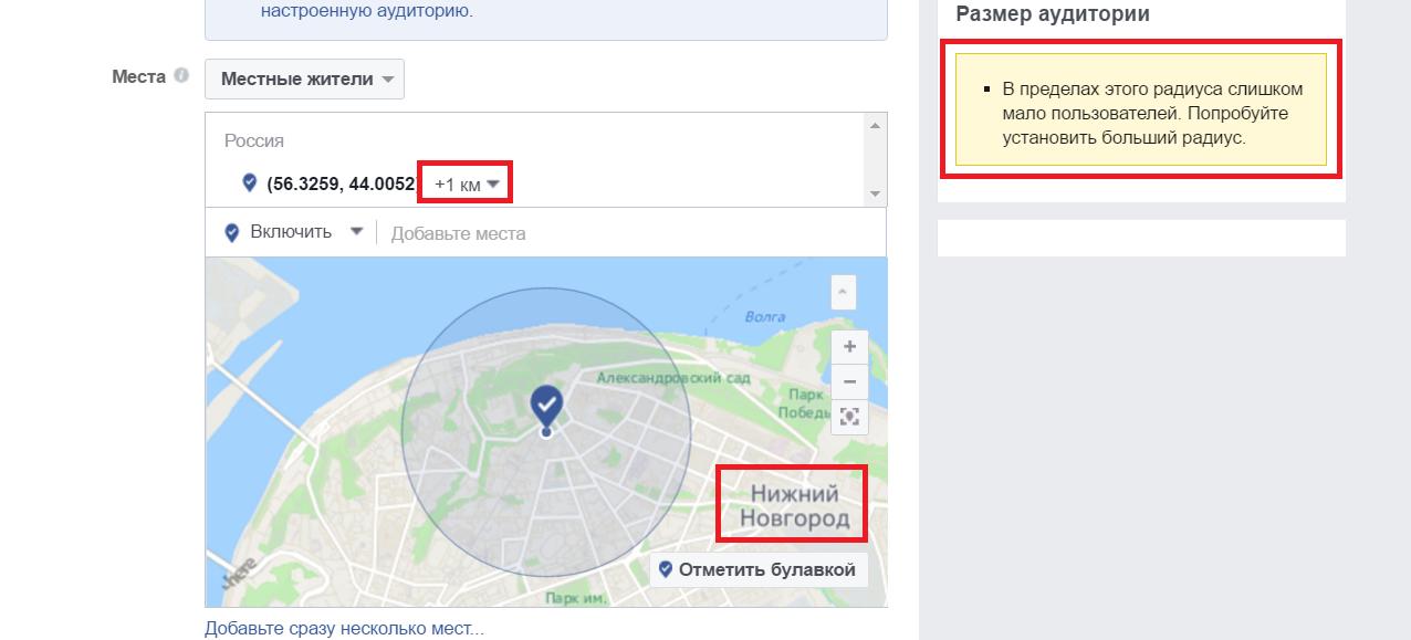 Геотаргетинг в Фейсбуке, точка с радиусом 1км в Нижним Новгороде