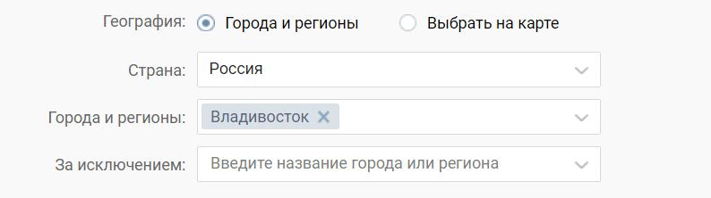 Геотаргетинг по городу ВКонтакте