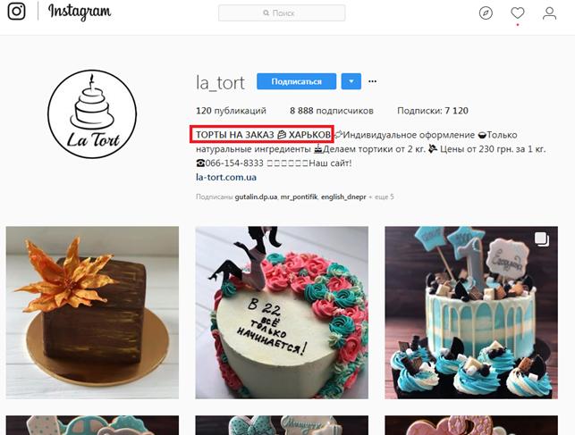 Ищущие торты в Харькове увидят этот аккаунт в поиске