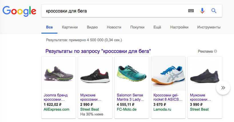 Товарные объявления Google Покупок показываются вверху страницы выше результатов поиска