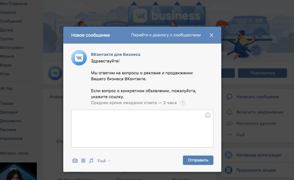 Получить помощь по настройке рекламы можно в официальном чате поддержки ВКонтакте