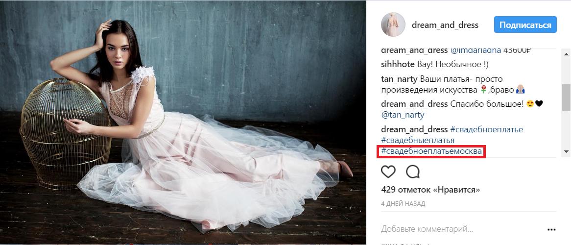Интернет-магазин Dream and dress использует немного тематических хештегов