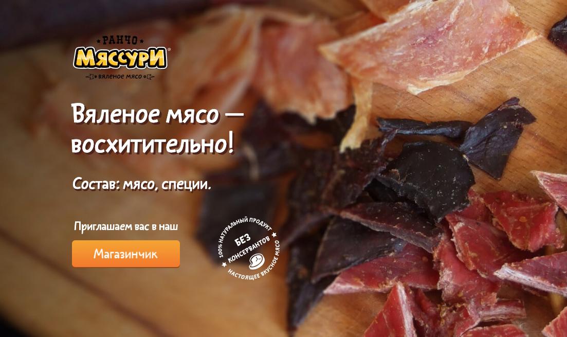 Вяленое мясо удобно для доставки: не портится и весит мало