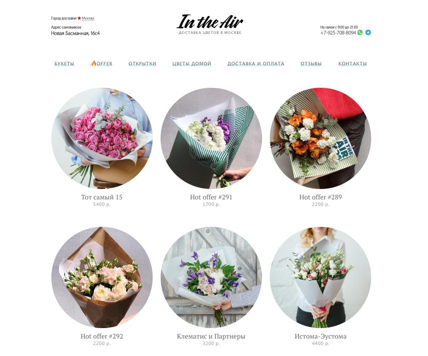Доставка цветов популярнее, чем покупка цветов офлайн