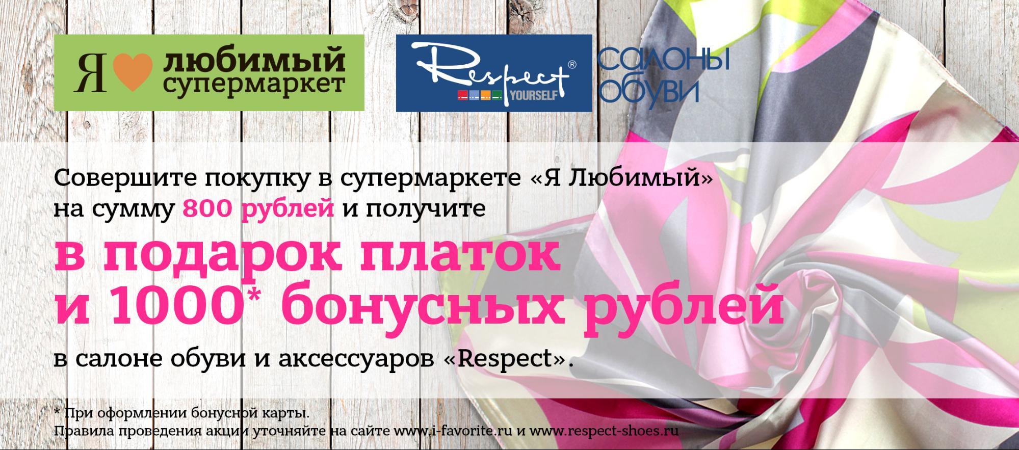 Супермаркет и салон обуви организовали совместную акцию, которая мотивирует покупать больше продуктов и заглянуть в обувной магазин