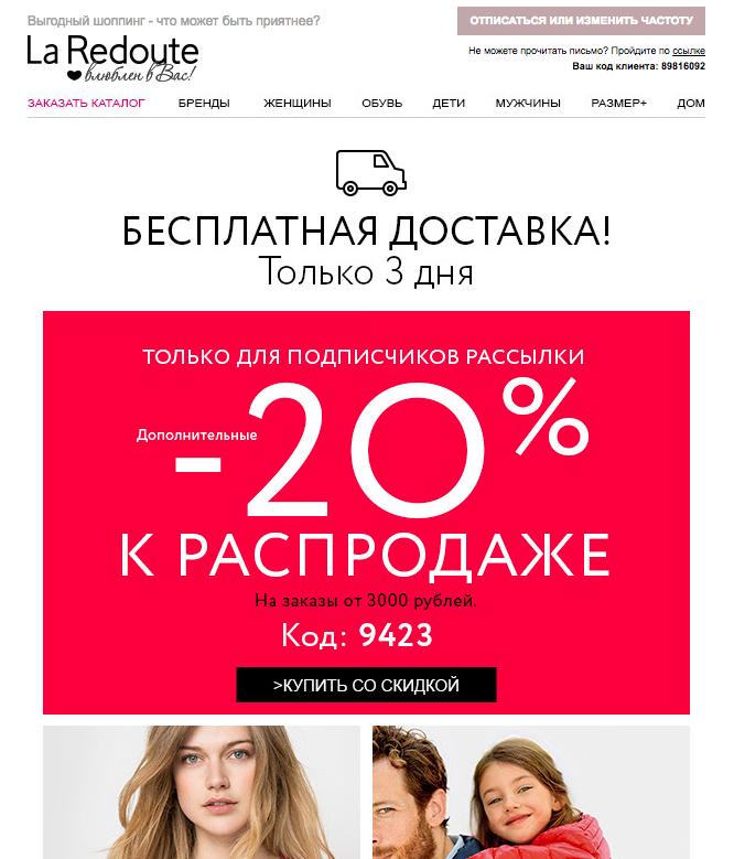 La Redoute предлагают подписчикам рассылки скидку 20% при заказе от 3000 рублей