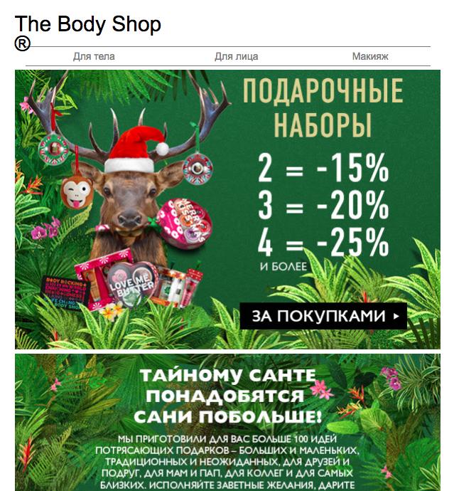 The Body Shop продаёт товары наборами и даёт на них скидку